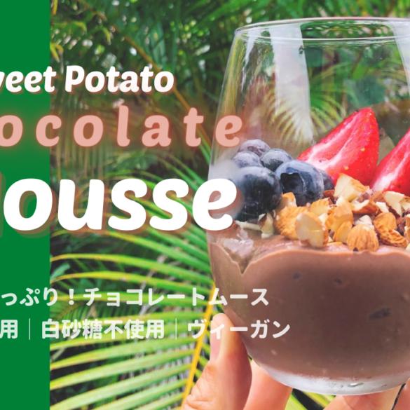 さつまいもチョコレートムース_1