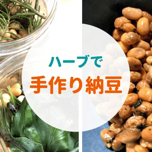 ハーブで手作り納豆
