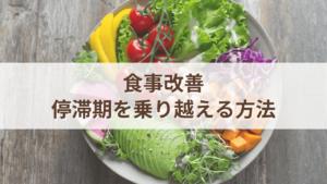 食事改善の停滞期を乗り越える考え方