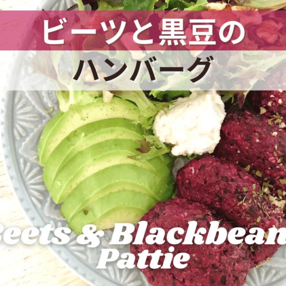 ビーツと黒豆のハンバーグ