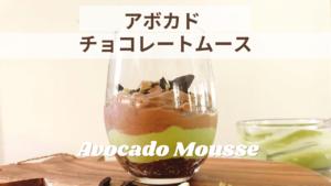 アボカドチョコレートムース