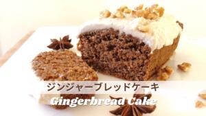 ジンジャーブレッドケーキ