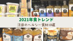 2021年食トレンド予測