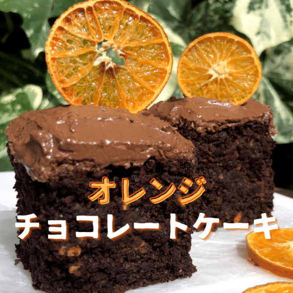 オレンジチョコレートケーキ ヴィーガン