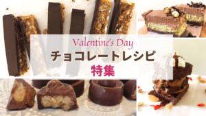 バレンタイン用チョコレートレシピ