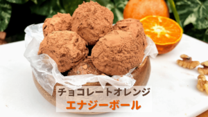 チョコレートエナジーボールのレシピ