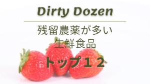Dirty Dozen 2021-残留農薬が多い生鮮食品