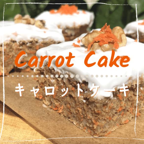 キャロットケーキ、油不使用