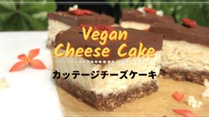 ヴィーガン・カッテージチーズケーキのレシピ