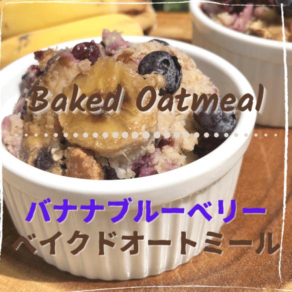 バナナブルーベリー オートミールのレシピ