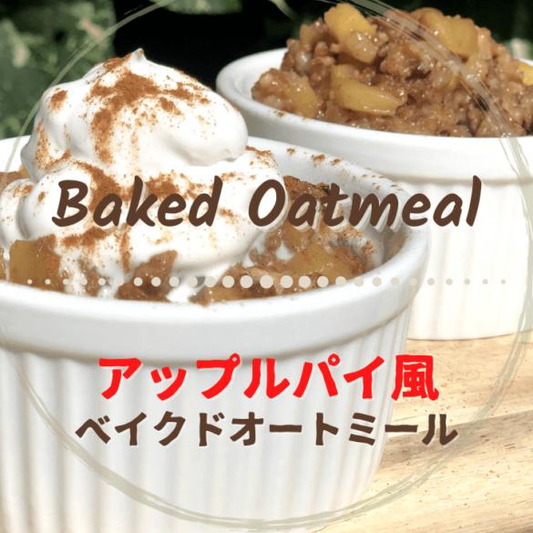 アップルパイ オートミールのレシピ