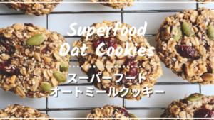 スーパーフードたっぷりオートミールクッキー