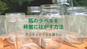 瓶のラベルやシールの綺麗な剥がし方