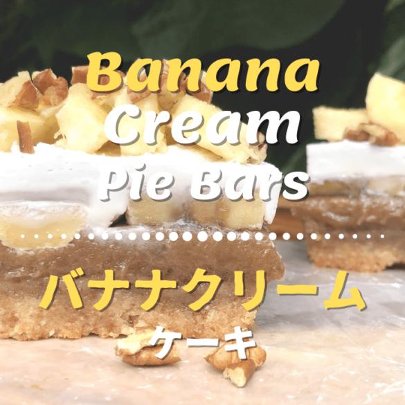 バナナクリームパイのレシピ_1