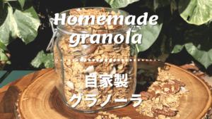 自家製グラノーラのレシピ