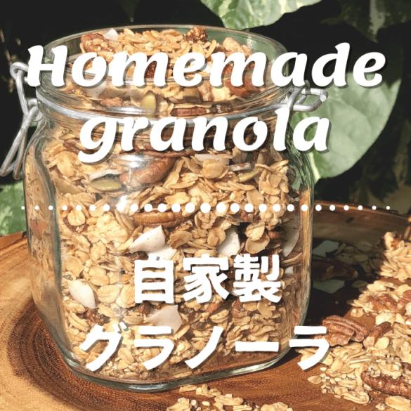 自家製グラノーラのレシピ_1
