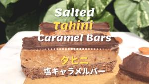 タヒニ塩キャラメル