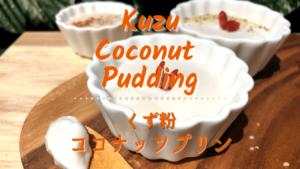 葛粉のココナッツプリンのレシピ