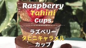 ラズベリー タヒニキャラメルカップ