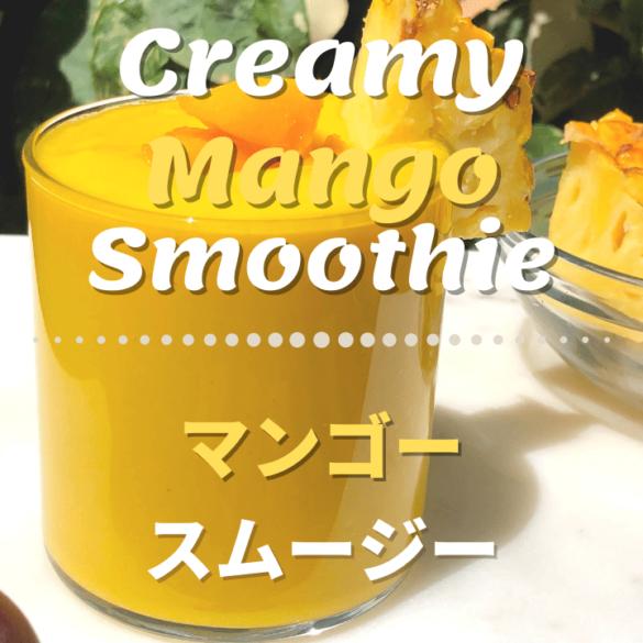 マンゴースムージーのレシピ_1