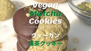 ヴィーガン抹茶クッキーのレシピ