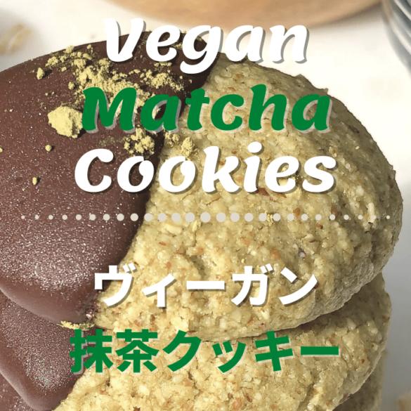 ヴィーガン抹茶クッキーのレシピ_1