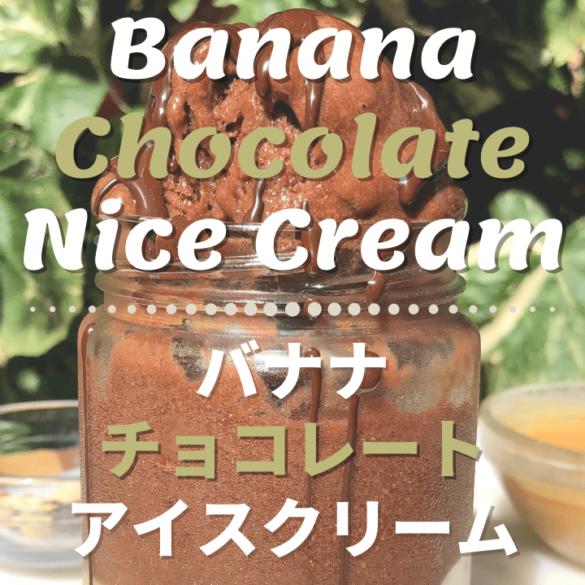 チョコレートバナナアイスクリームのレシピ_1