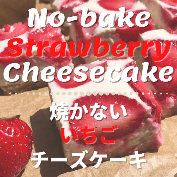 苺のヴィーガンチーズケーキのレシピ_1