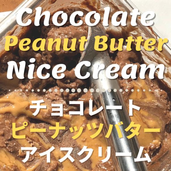 チョコレートピーナッツバターアイスクリームチョコレートピーナッツバターアイスクリーム_4