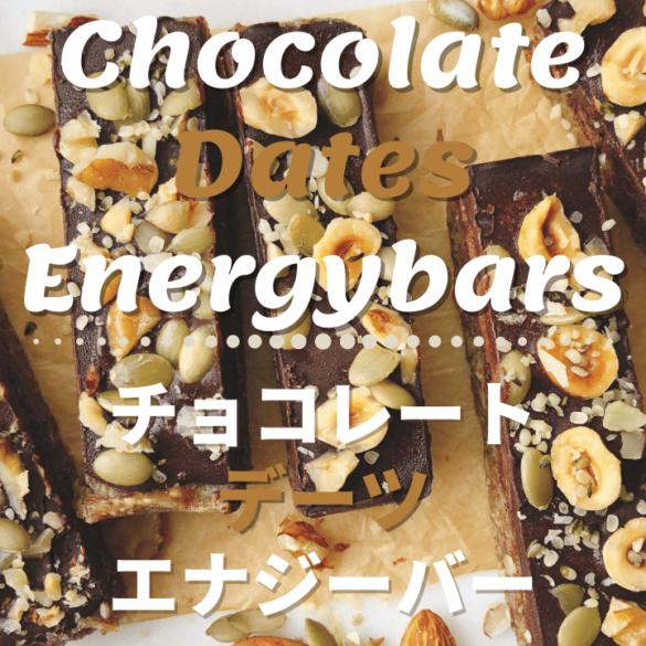 チョコレートデーツエナジーバー_1