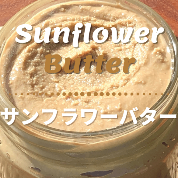 サンフラワーシードバターの作り方_11