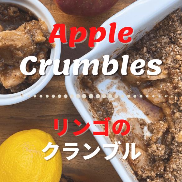リンゴのクランブル(オーツなし)‗8